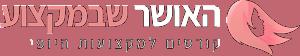 לוגו האושר שבמקצוע